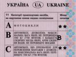 Конвертация украинских водительских прав на итальянские. - фото 1