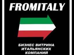 Сток-товары из Италии