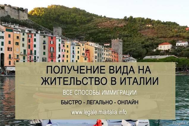 Вид на жительство в Италии. Бизнес иммиграция и учеба.