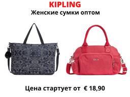 Женские сумки, кошельки, рюкзаки и чемоданы от бренда Kipling